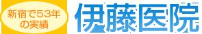 新宿で53年の実績 伊藤医院